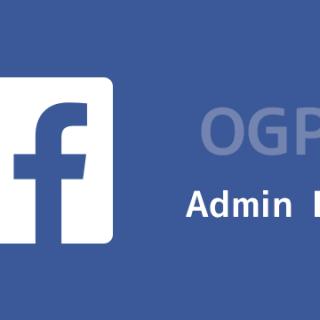 FacebookのOGP設定で必要になる「Admin ID」の調べ方