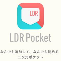RSSリーダー「LDR Pocket」でdelaymaniaを簡単に追加・購読できるようになりました
