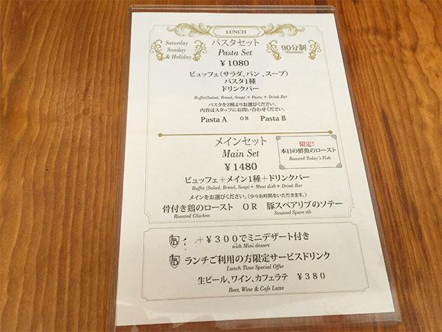 musashikoyama-leon-bianco-menu