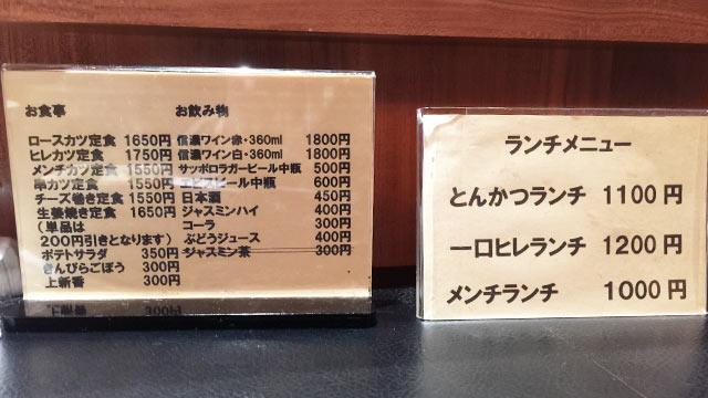 musashikoyama-taiyou-menu02