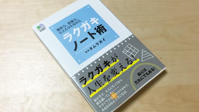 ラクガキノート術を読んで表紙にラクガキしてみた #rakugakinote