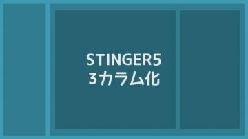 STINGER5を3カラムにカスタマイズする手順