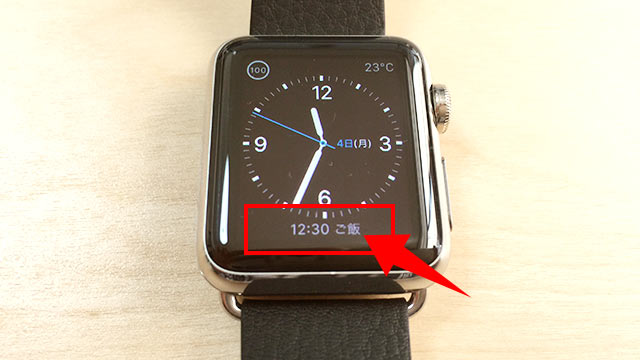 Apple Watchのスケジュール表示機能