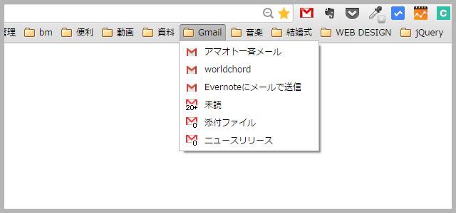Gmailでよく使うものはブックマーク
