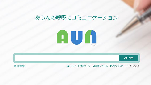 WEBサイトをキャプチャーしてコメントを添えられるサービス「AUN(あうん)」が便利そうでいい感じ