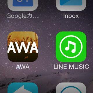 AWAとLINE MUSICの違いを比較!無料期間が過ぎたあとの料金や機能もちょっとずつ違う!