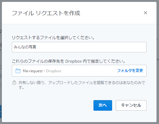 Dropboxのファイルリクエスト機能の設定方法01