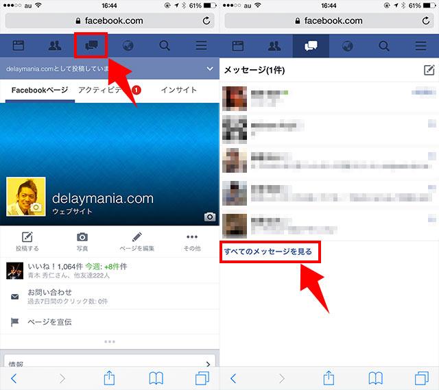 Facebookメッセージのその他をスマホで確認02