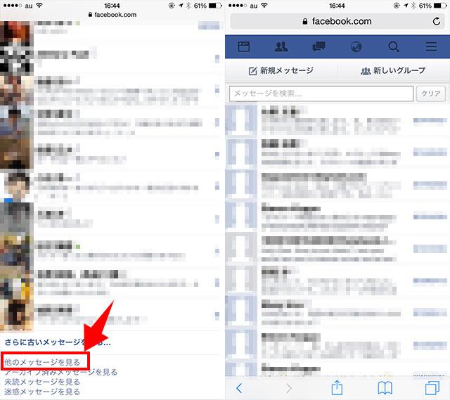 Facebookメッセージのその他をスマホで確認03