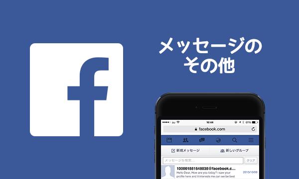 Facebookメッセージの「その他」をスマホで確認する方法