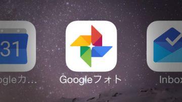 無料で使えて容量無制限なGoogleフォトが写真のバックアップ先に最適!