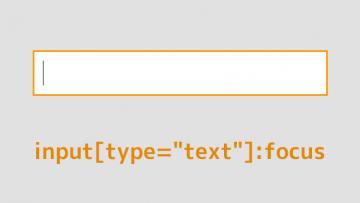 【CSS】フォームのテキスト入力欄を選択したときに枠の色が変わるようにする方法