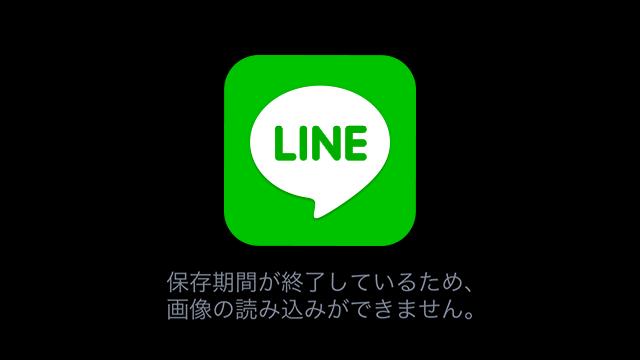 保存期限が2週間しかないLINEの写真をいつでもダウンロードできるようにする方法