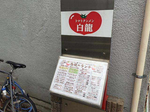 新江古田の白龍トマト館