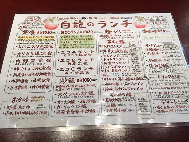 新江古田の白龍トマト館のランチメニュー