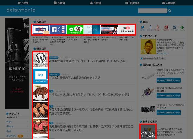 WordPressでアイキャッチ画像をサムネイル画像として利用