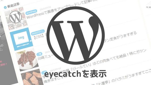 WordPressでアイキャッチ画像が設定されている記事に画像を表示させる方法