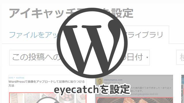 WordPressで記事ごとにアイキャッチ画像を設定する方法