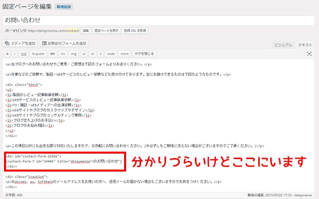 お問い合わせフォームを実装したい箇所に先ほどのコードを貼りつける