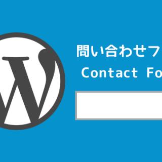 WordPressでお問い合わせフォームを付けるならContact Form 7が細かいところまで設定できて便利