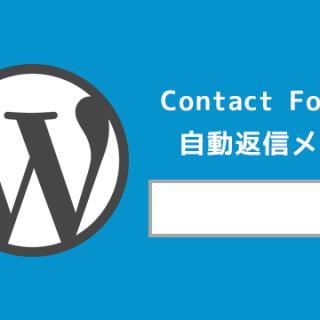 Contact Form 7でお問い合わせフォームに自動返信機能を付ける