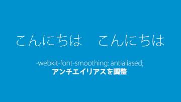 CSSのfont-smoothingでフォントをキレイに見せる