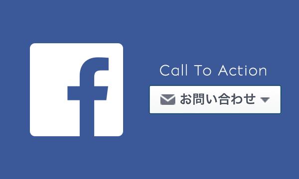 Facebookページにお問い合わせなどの窓口を作る「コールトゥアクション」を設定する方法