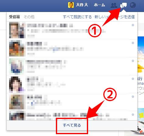 Facebookメッセージのすべてを見る