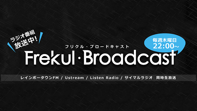 【告知】9/10(木)にFrekul Broadcastというラジオ番組に出演します