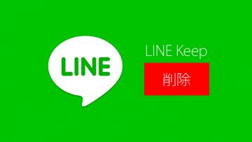 LINE Keepに保存したものを削除する方法