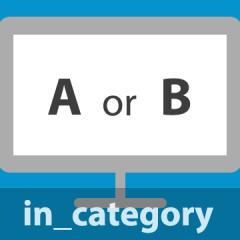 WordPressで特定のカテゴリのページだけに表示させる条件分岐「in_category」