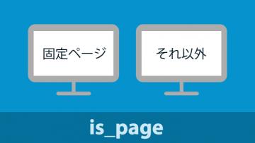 WordPressで特定の固定ページにだけ表示させる場合に使う「is_page」