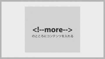 WordPressでプラグインを使わずにmoreタグのところにコンテンツを表示させる方法