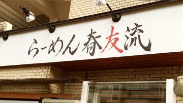 らーめん春友流が横浜から奈良へ移転するので最終日に食べに行って来た