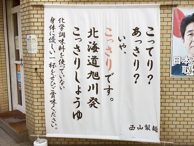 yokohama-harutomoryu-kanban