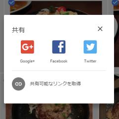 Googleフォトの写真を友人に共有しよう!受け取る側はGoogleアカウント必要なし!