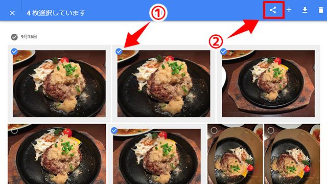 Googleフォトの写真をパソコンで共有する手順01