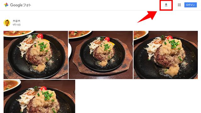 Googleフォトの写真をパソコンでダウンロードするとき