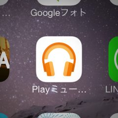 Google Play MusicはAWA, LINE MUSIC, Apple Musicと比較してどう違うのか