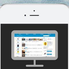 iOS 9からiPhoneのSafariでパソコン用サイトを表示させる方法がiOS 8よりも簡単になった!