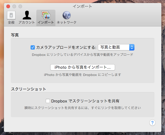 iphone-to-dropbox-003