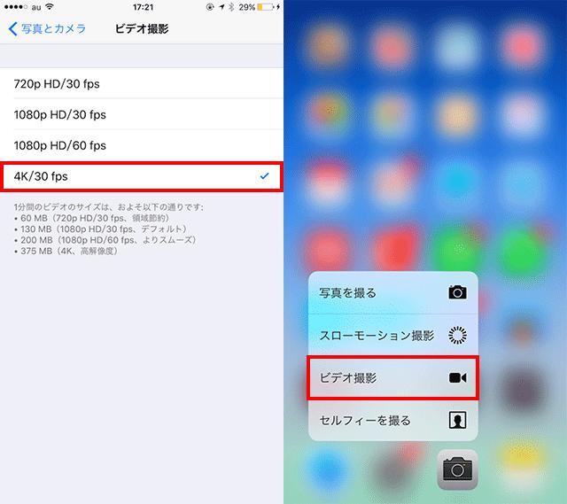 iPhone 6sで4Kの動画を撮影するための設定02