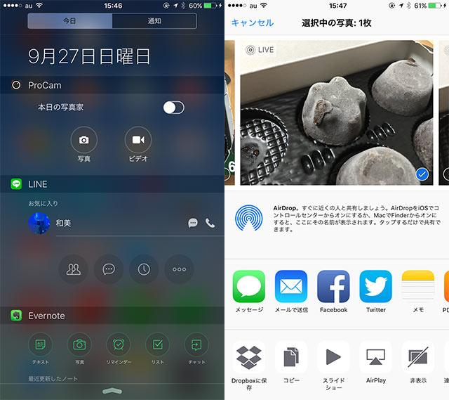 iPhone 6s PlusのウィジェットとApp Extensionの設定