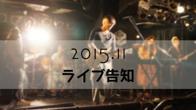 2015年11月のライブ告知!アマオトぱぴ産休直前ラストライブ&World chord@池袋ロサ