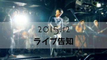 2015年12月のライブ告知!アマオトは4人体制でハレルヤ&聖誕祭に出演します!