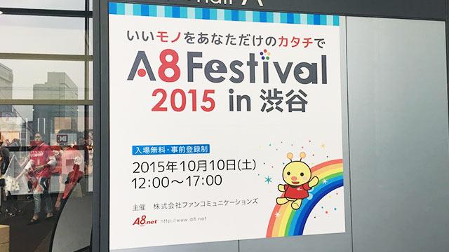 A8フェスティバル2015 in渋谷に参加!中村貞文さんのアフィリエイトセミナーを聞いてきました!