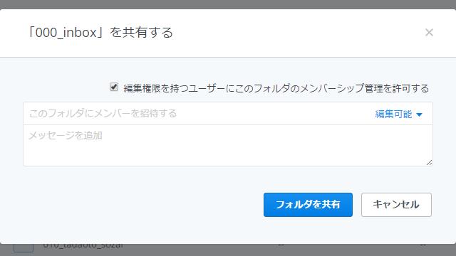 dropbox-folder-share-pc-02