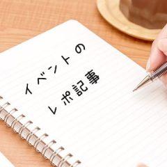 イベントレポート記事を早く書くためにはイベント前に下書きを進めておくことが大事!