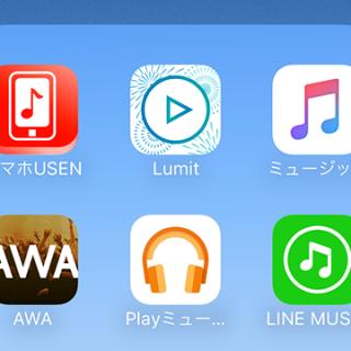 関連記事『僕がGoogle Play Musicを気に入って使ってる理由とAWA, LINE MUSIC, Apple Musicとの違い』のサムネイル画像