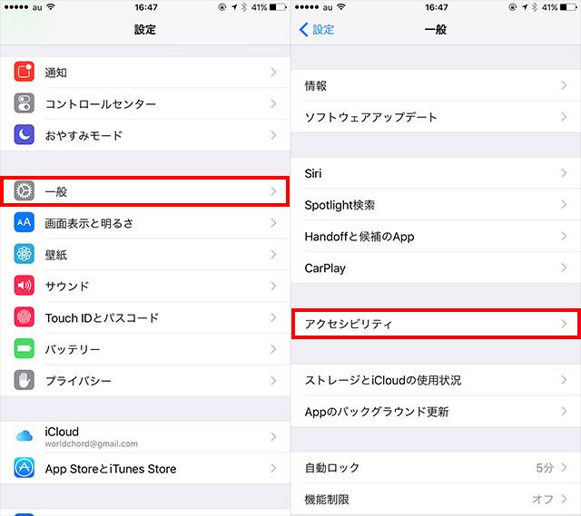iPhone 6sで3D Touchの反応を調整する方法01